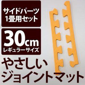やさしいジョイントマット オレンジ 約1畳分サイドパーツ レギュラーサイズ