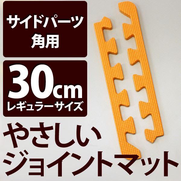 やさしいジョイントマット オレンジ 角用単品サイドパーツ レギュラーサイズ