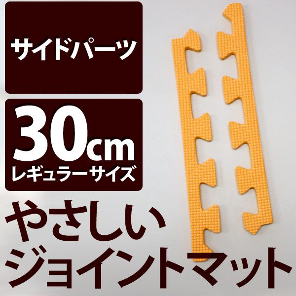 やさしいジョイントマット オレンジ 真中用単品サイドパーツ レギュラーサイズ
