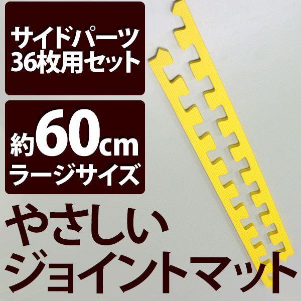 やさしいジョイントマット イエロー 約8畳分サイドパーツ ラージサイズ
