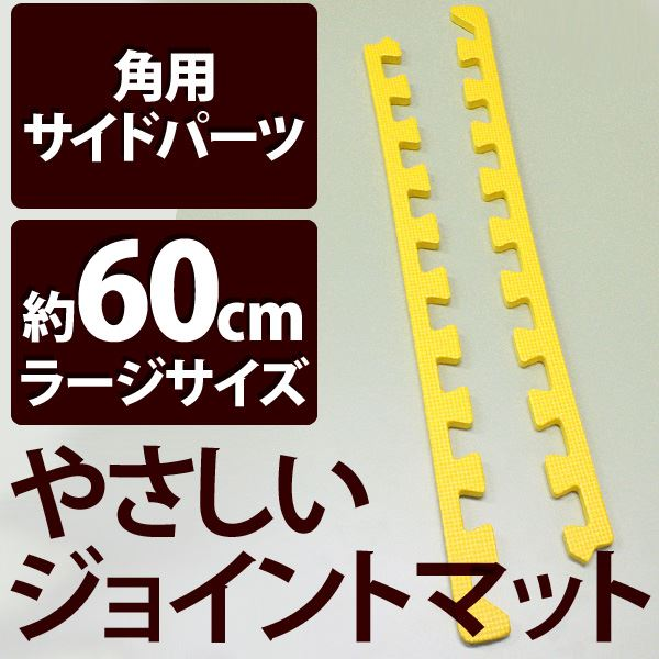 やさしいジョイントマット イエロー 角用単品サイドパーツ ラージサイズ