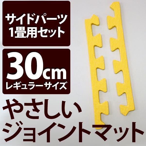 やさしいジョイントマット イエロー 約1畳分サイドパーツ レギュラーサイズ