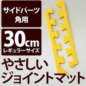 やさしいジョイントマット イエロー 角用単品サイドパーツ レギュラーサイズ