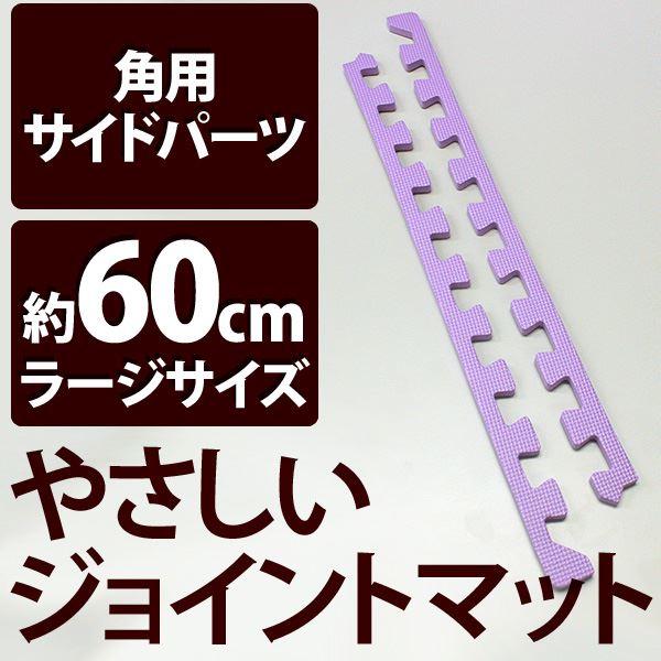やさしいジョイントマット パープル 角用単品サイドパーツ ラージサイズ