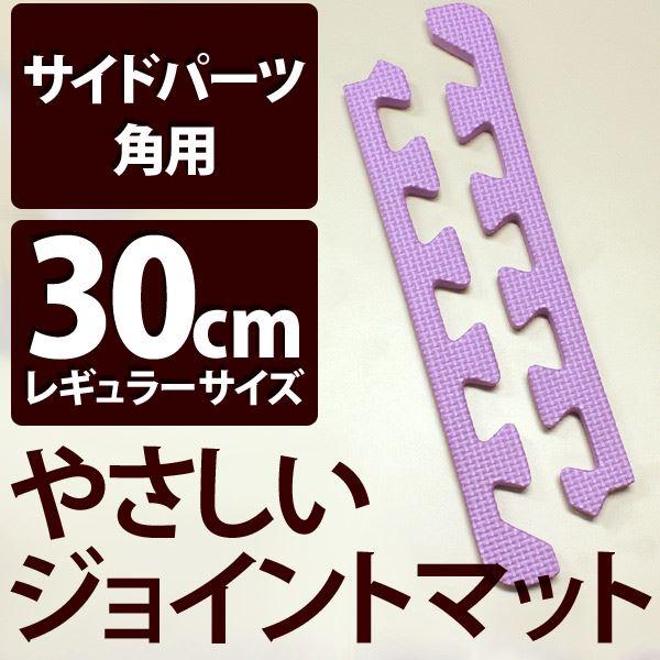 やさしいジョイントマット パープル 角用単品サイドパーツ レギュラーサイズ