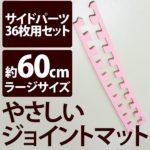 やさしいジョイントマット ピンク 約8畳分サイドパーツ ラージサイズ