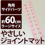 やさしいジョイントマット ピンク 角用単品サイドパーツ ラージサイズ