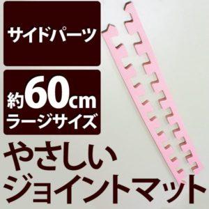 やさしいジョイントマット ピンク 真中用単品サイドパーツ ラージサイズ
