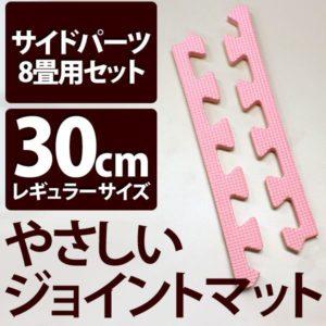 やさしいジョイントマット ピンク 約8畳分サイドパーツ レギュラーサイズ