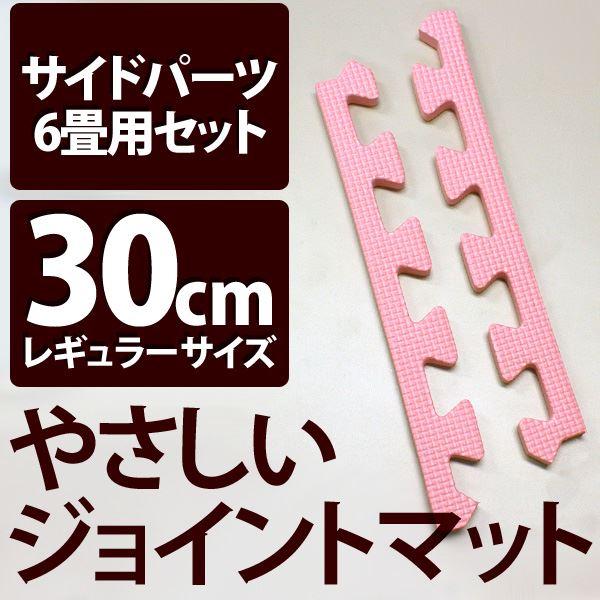 やさしいジョイントマット ピンク 約6畳分サイドパーツ レギュラーサイズ