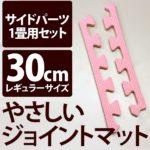 やさしいジョイントマット ピンク 約1畳分サイドパーツ レギュラーサイズ