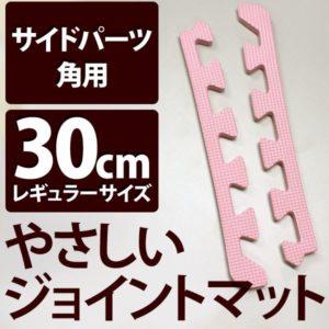 やさしいジョイントマット ピンク 角用単品サイドパーツ レギュラーサイズ