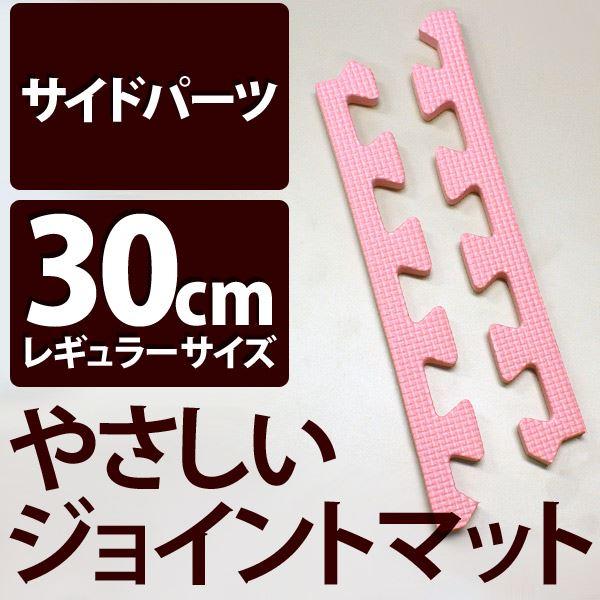 やさしいジョイントマット ピンク 真中用単品サイドパーツ レギュラーサイズ