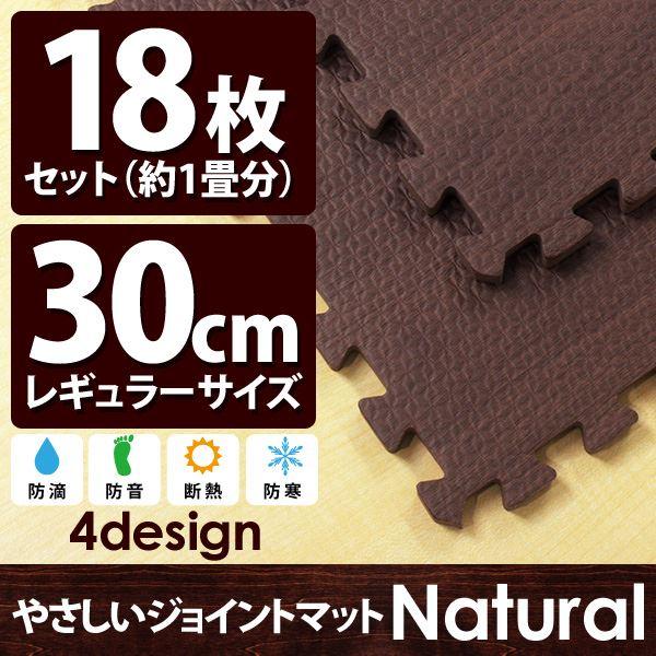 やさしいジョイントマット ナチュラル ダークウッド 約1畳(18枚入)本体 レギュラーサイズ