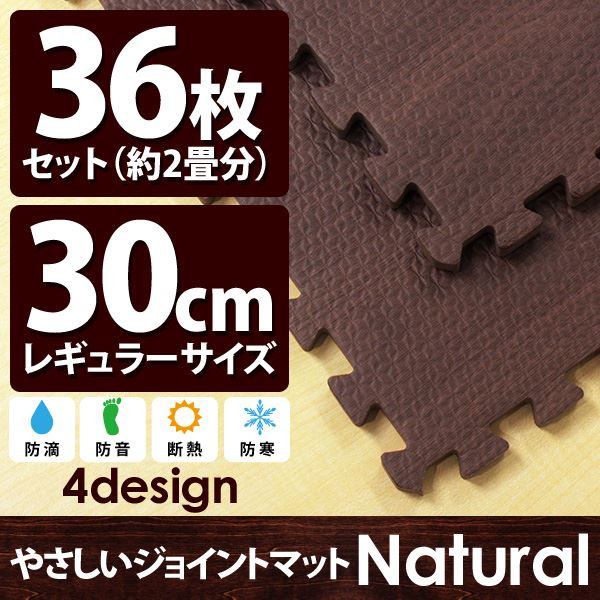 やさしいジョイントマット ナチュラル ダークウッド 約2畳(36枚入)本体 レギュラーサイズ