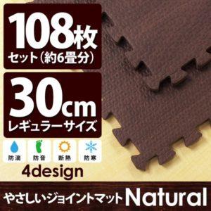 やさしいジョイントマット ナチュラル ダークウッド 約6畳(108枚入)本体 レギュラーサイズ