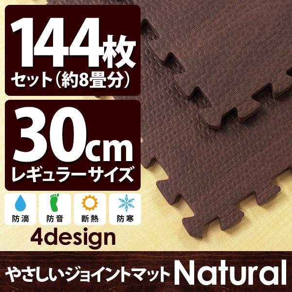 やさしいジョイントマット ナチュラル ダークウッド 約8畳(144枚入)本体 レギュラーサイズ