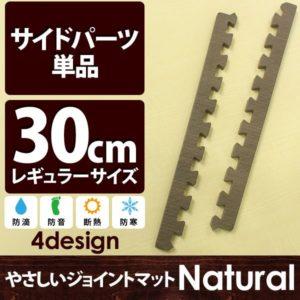 やさしいジョイントマット ナチュラル ダークウッド 真中用単品サイドパーツ レギュラーサイズ