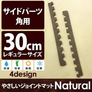 やさしいジョイントマット ナチュラル ダークウッド 角用単品サイドパーツ レギュラーサイズ