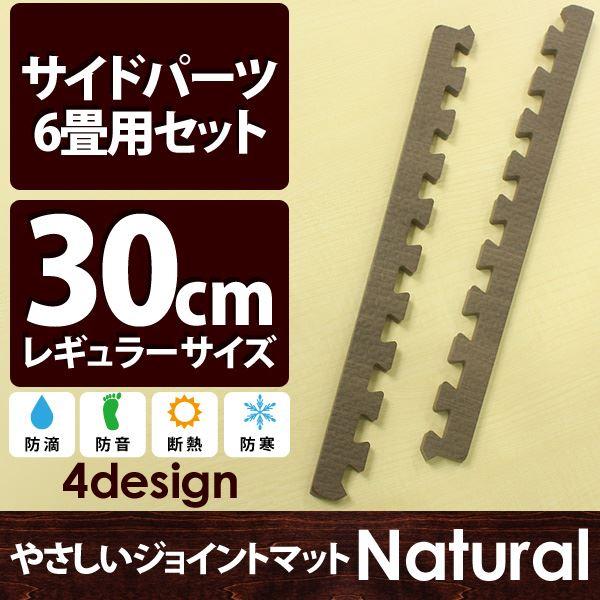 やさしいジョイントマット ナチュラル ダークウッド 約6畳分サイドパーツ レギュラーサイズ