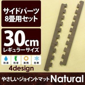 やさしいジョイントマット ナチュラル ダークウッド 約8畳分サイドパーツ レギュラーサイズ