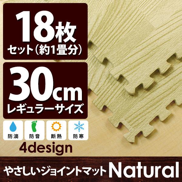 やさしいジョイントマット ナチュラル ナチュラルウッド 約1畳(18枚入)本体 レギュラーサイズ