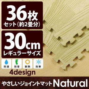 やさしいジョイントマット ナチュラル ナチュラルウッド 約2畳(36枚入)本体 レギュラーサイズ