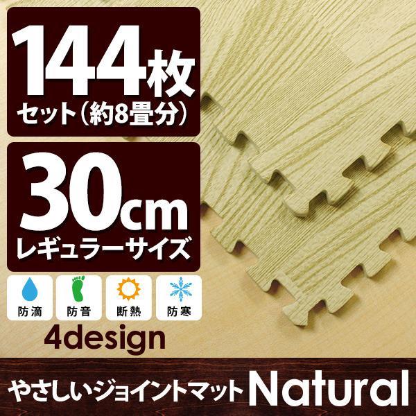 やさしいジョイントマット ナチュラル ナチュラルウッド 約8畳(144枚入)本体 レギュラーサイズ