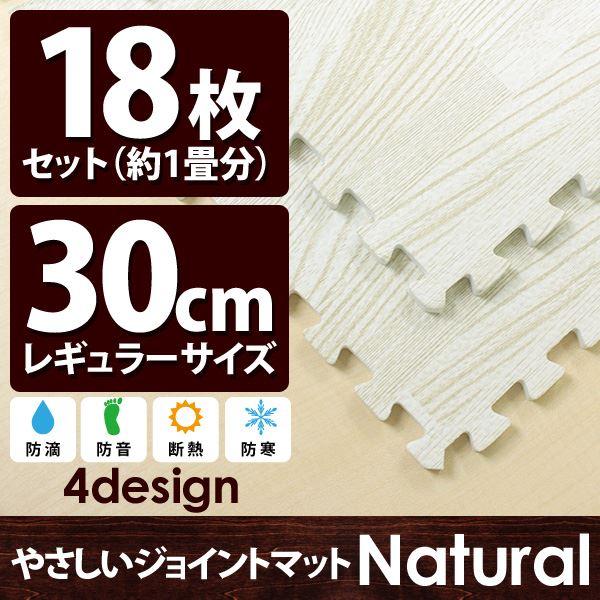 やさしいジョイントマット ナチュラル ホワイトウッド 約1畳(18枚入)本体 レギュラーサイズ