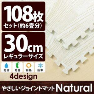 やさしいジョイントマット ナチュラル ホワイトウッド 約6畳(108枚入)本体 レギュラーサイズ