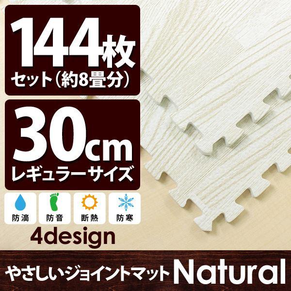 やさしいジョイントマット ナチュラル ホワイトウッド 約8畳(144枚入)本体 レギュラーサイズ