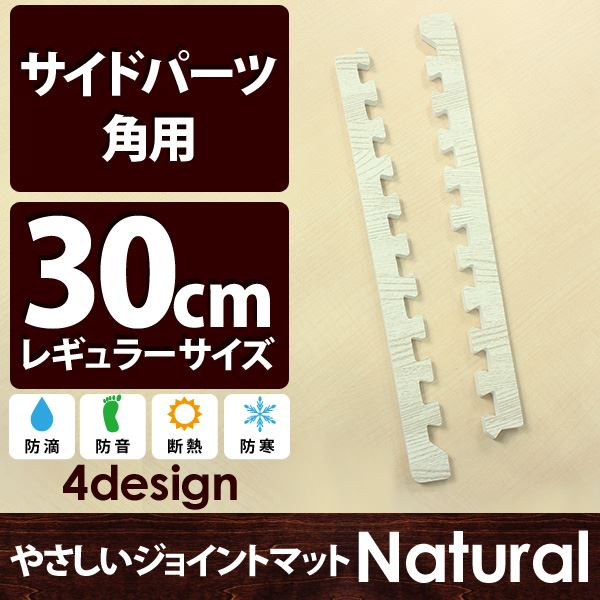 やさしいジョイントマット ナチュラル ホワイトウッド 角用単品サイドパーツ レギュラーサイズ