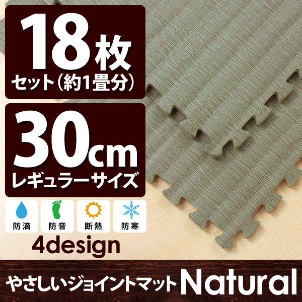 やさしいジョイントマット ナチュラル 畳(たたみ) 約1畳(18枚入)本体 レギュラーサイズ