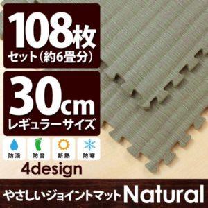 やさしいジョイントマット ナチュラル 畳(たたみ) 約6畳(108枚入)本体 レギュラーサイズ