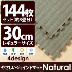 やさしいジョイントマット ナチュラル 畳(たたみ) 約8畳(144枚入)本体 レギュラーサイズ