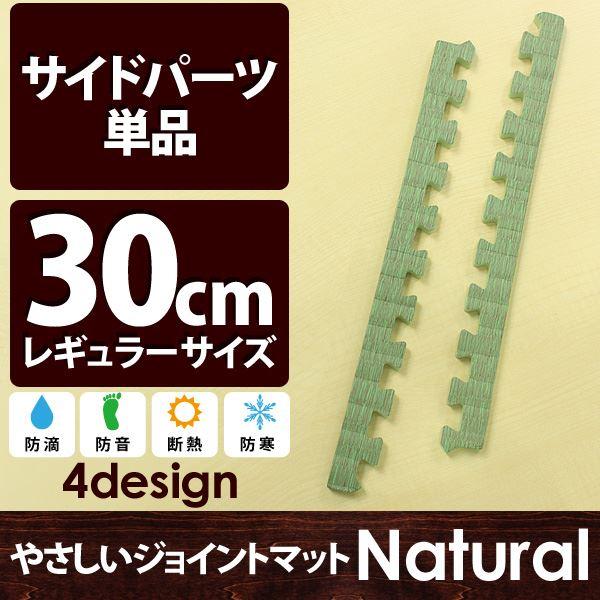 やさしいジョイントマット ナチュラル 畳(たたみ) 真中用単品サイドパーツ レギュラーサイズ