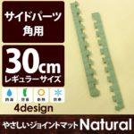 やさしいジョイントマット ナチュラル 畳(たたみ) 角用単品サイドパーツ レギュラーサイズ