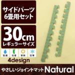 やさしいジョイントマット ナチュラル 畳(たたみ) 約6畳分サイドパーツ レギュラーサイズ