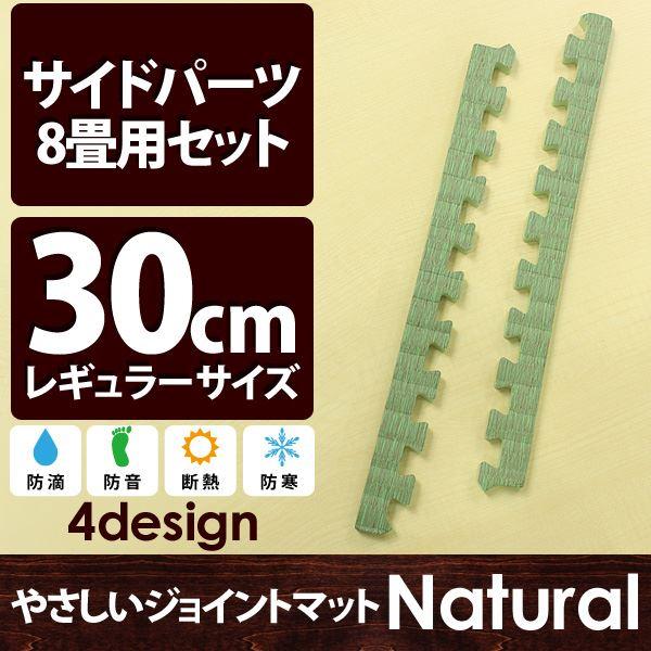 やさしいジョイントマット ナチュラル 畳(たたみ) 約8畳分サイドパーツ レギュラーサイズ