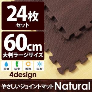 やさしいジョイントマット ナチュラル ダークウッド 約4.5畳(24枚入)本体 ラージサイズ