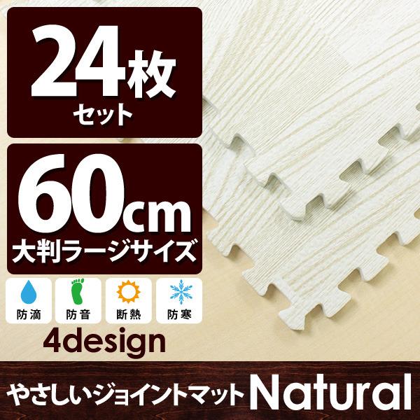 やさしいジョイントマット ナチュラル ホワイトウッド 約4.5畳(24枚入)本体 ラージサイズ