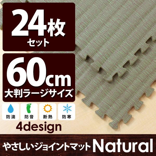 やさしいジョイントマット ナチュラル 畳(たたみ) 約4.5畳(24枚入)本体 ラージサイズ