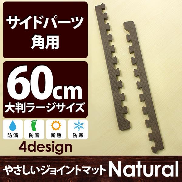 やさしいジョイントマット ナチュラル ダークウッド 角用単品サイドパーツ ラージサイズ