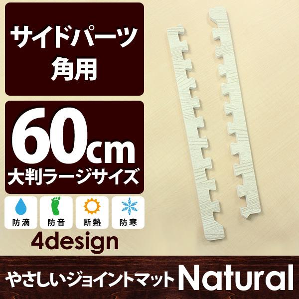 やさしいジョイントマット ナチュラル ホワイトウッド 角用単品サイドパーツ ラージサイズ