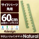 やさしいジョイントマット ナチュラル 畳(たたみ) 角用単品サイドパーツ ラージサイズ