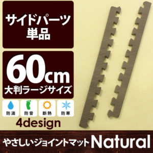 やさしいジョイントマット ナチュラル ダークウッド 真中用単品サイドパーツ ラージサイズ