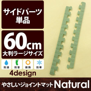 やさしいジョイントマット ナチュラル 畳(たたみ) 真中用単品サイドパーツ ラージサイズ