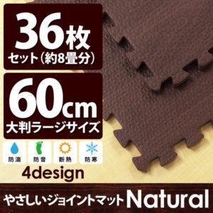 やさしいジョイントマット ナチュラル ダークウッド 約8畳(36枚入)本体 ラージサイズ