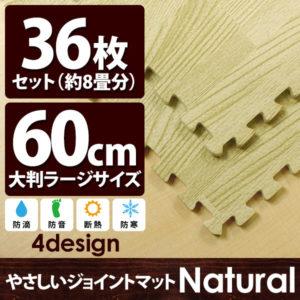 やさしいジョイントマット ナチュラル ナチュラルウッド 約8畳(36枚入)本体 ラージサイズ