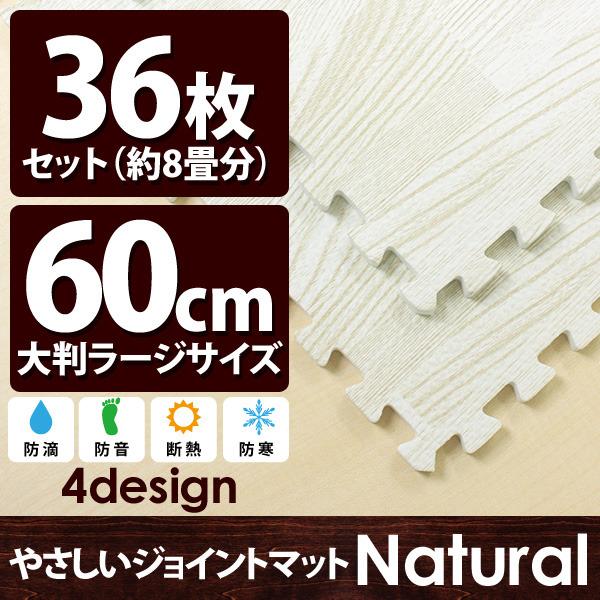 やさしいジョイントマット ナチュラル ホワイトウッド 約8畳(36枚入)本体 ラージサイズ